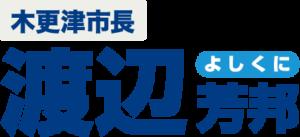 木更津市長 渡辺芳邦